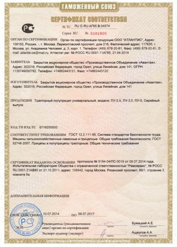 bochka_sertifikat
